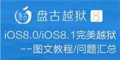 盘古iOS8.0/iOS8.1完美越狱图文教程 问题汇总
