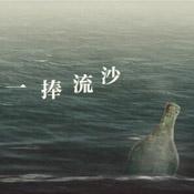 《水手之梦 汉化版》上线
