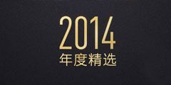 App Store 2014年度游戏精选榜单