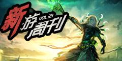 苹果新游周刊第39期《魔法门之英雄无敌3》《明升m88.com》等
