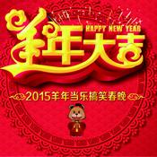 乐游播报春节特别节目-当乐搞笑春晚