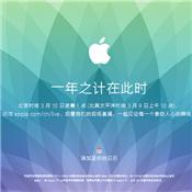 苹果宣布3月9日举行发布会 Apple Watch 要来了