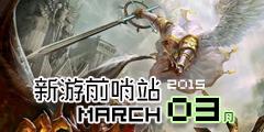 新游前哨站 3月游戏前瞻《我的世界》更新 《星际战舰》《格斗宝贝》等