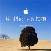 苹果官网展示一组用iPhone 6拍摄的全球风景照片