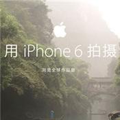 摩天大楼挂iPhone 6拍的巨幅照