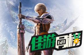 安卓佳游月榜6月刊 《MOBIUS最终幻想》《神偷鲍勃2》等
