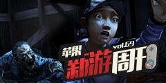 苹果新游周刊第69期《不死之身》《行尸走肉:无人地带》等