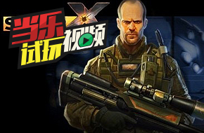 当乐试玩视频:《狙击手X:绝命杀机》枪枪爆头 才是王道!