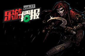 乐游播报第77期《死亡效应2》《兄弟:双子传说》等