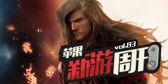 苹果新游周刊第83期《侠盗猎车手:自由城故事》《罗马战神》等