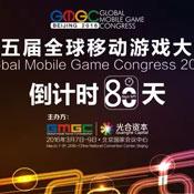 GMGC2016:深度聚焦Game2.0时代的融合与创新