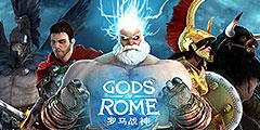当乐试玩视频:《罗马战神》看似格斗,但又非格斗