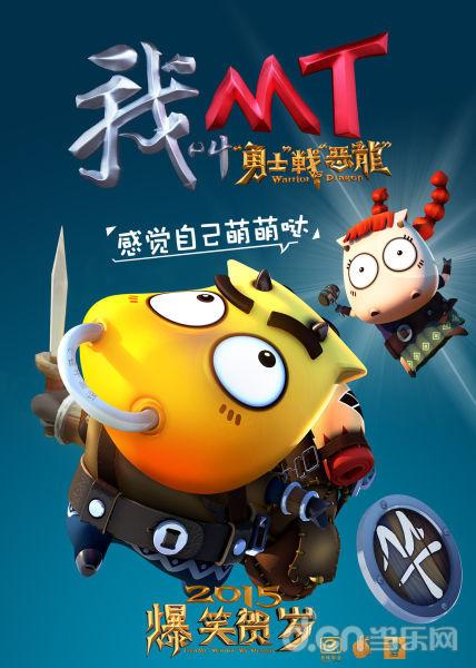 《我叫MT》电影宣传海报及预告片曝光_iPhone游戏资讯_当乐iPhone游戏门户