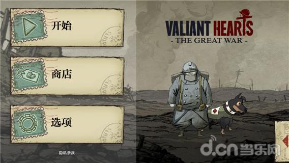 《勇敢的心:世界大战 汉化版》
