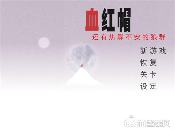 《血红帽 汉化版》上线_iPhone游戏资讯_当乐iPhone游戏门户