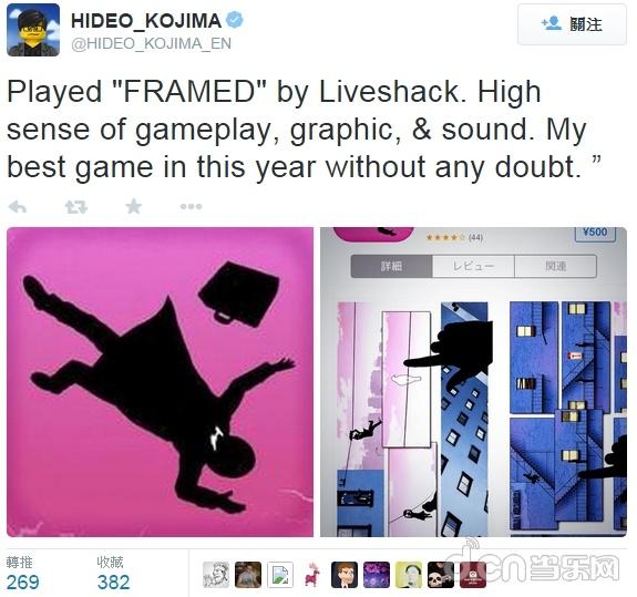 新一代神作诞生!《致命框架》被著名游戏人小岛秀夫评选为年度最佳游戏_iPhone游戏资讯_当乐iPhone游戏门户