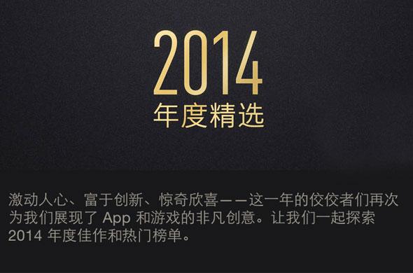 App Store年度精选