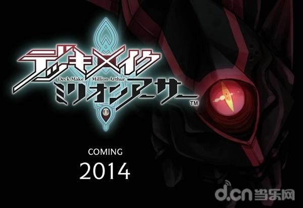 SE宣布人气卡牌战斗RPG《扩散性百万亚瑟王》明年3月30日停止运营_单机新闻_原创频道_当乐网