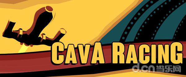 《卡瓦飞车 Cava Racing》