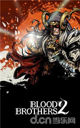 DeNA卡牌续作Blood Brothers 2《热血兄弟2》正式发布iOS版_网游新闻_原创频道_当乐网