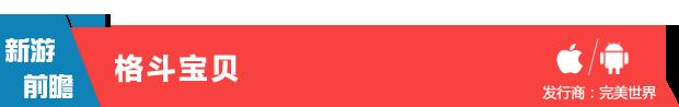 《格斗宝贝》3月12日开启火爆公测