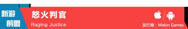 明年3月上架 横版动作游戏《怒火判官》曝光上手视频