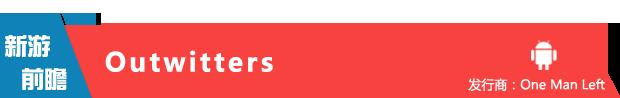 小清新版星际争霸 棋盘策略《Outwitters》安卓版跳票至3月发布