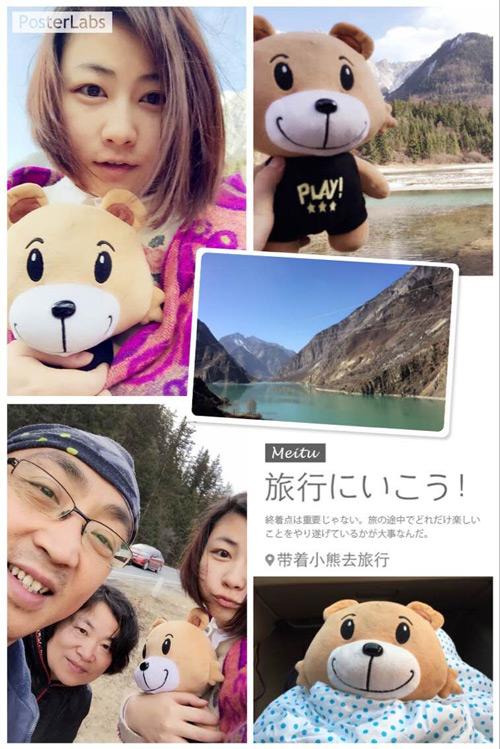 带着小熊去旅行2.jpg