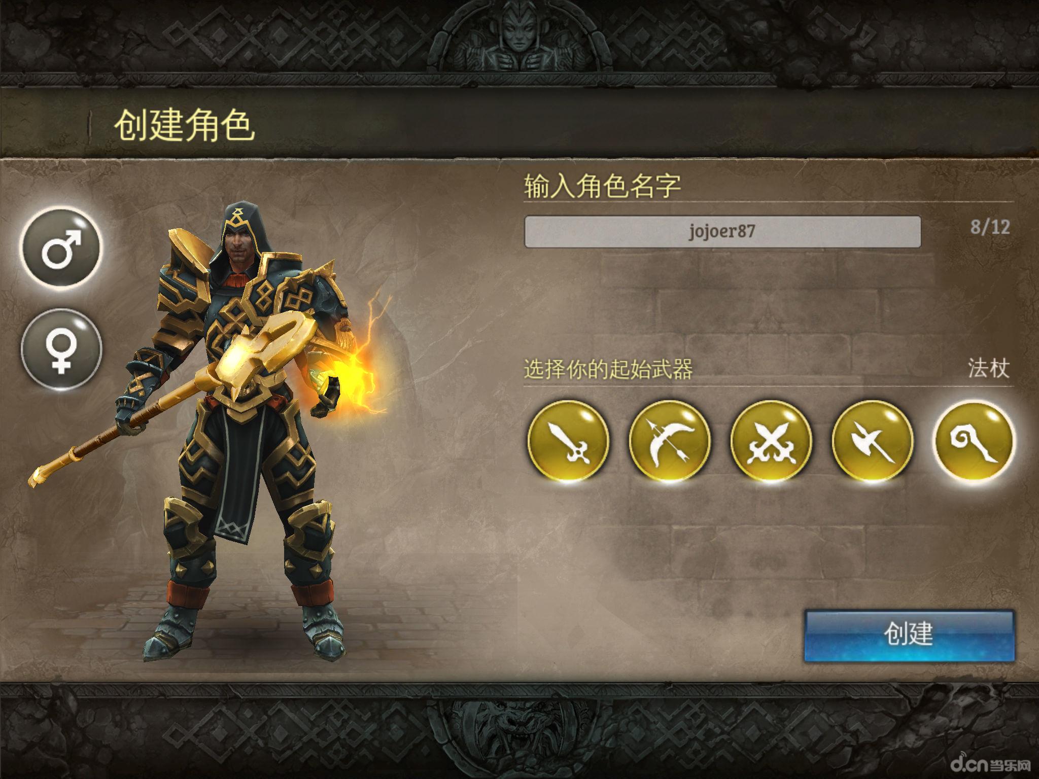 《地牢猎手5 Dungeon Hunter 5》 各大职业详细介绍,什么职业厉害?