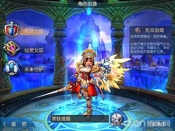 《无双剑姬》三大职业常用连击技能_网游_原创频道_当乐网