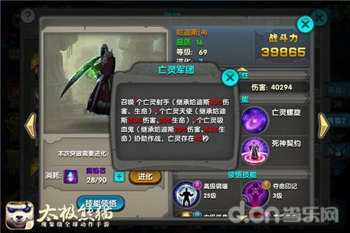 第三组武神推荐 《太极熊猫》新时代新玩法