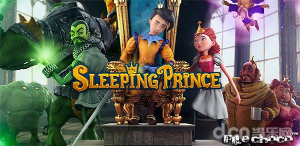 沉睡的王子