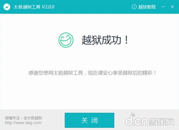 太极iOS8.1.3-iOS8.3完美越狱图文教程
