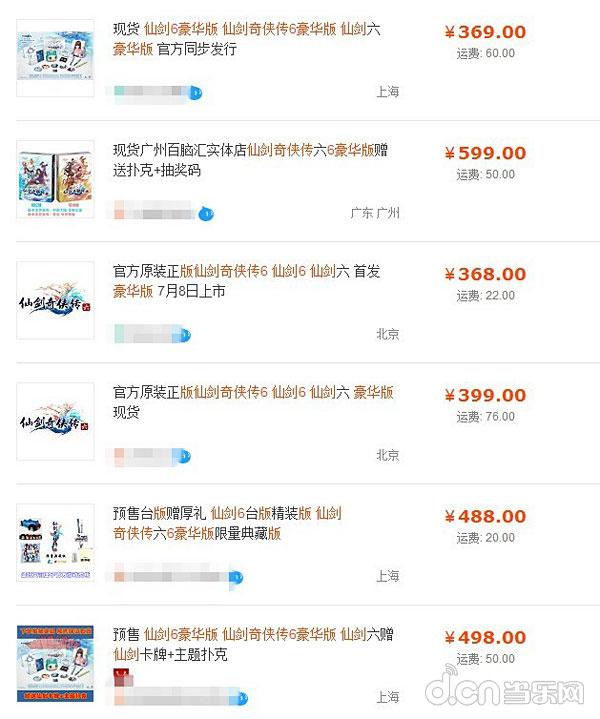 《仙六》豪华版供不应求 商家高价倒卖价格几乎翻倍_周边趣闻_原创频道_当乐网