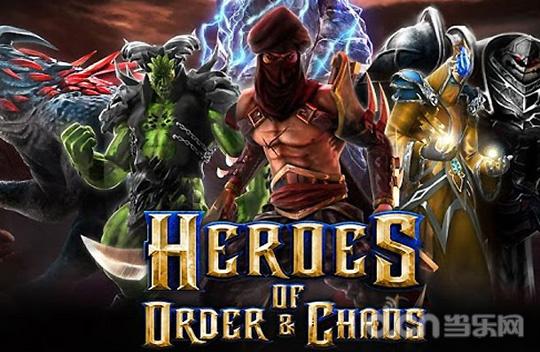 《混沌与秩序:英雄战歌》是首款像模像样的大型MOBA手游