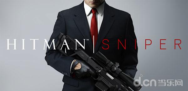 杀手:狙击 Hitman Sniper