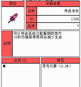 《泰拉瑞亚》裂位法杖怎么获得 裂位法杖获取攻略_泰拉瑞亚免验证版(含数据包)攻略_当乐原创频道