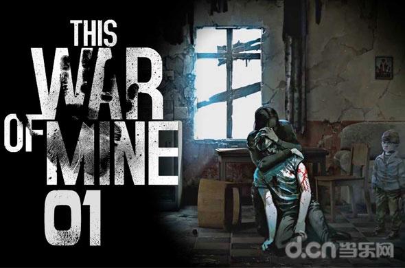 拷问人性,反思战争 《这是我的战争》官配手机版11月问世_单机新闻_原创频道_当乐网