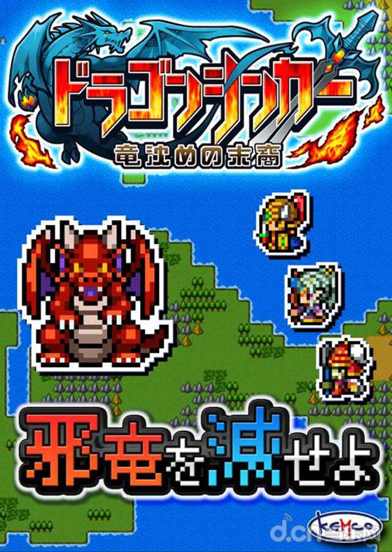 懷舊風RPG《龍沉之末裔》12月登陸雙平臺