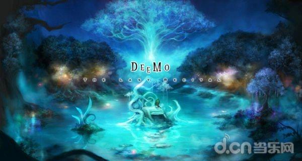 古树旋律 deemo
