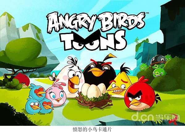 愤怒的小鸟卡通片