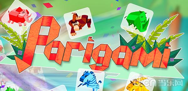 剪纸风贯穿了整款游戏,折纸风格展示的关卡地图,纸制的小动物,看起来