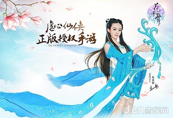 《花千骨》正版手游,赵丽颖代言