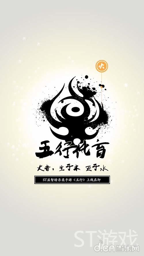 """今日,st 公司发布了《五行》首期宣传海报,包括整体宣传海报及""""金"""","""""""
