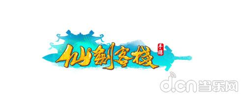 仙剑20年王牌手游巨制《仙剑客栈》已于6月30日开启首次测试,人气火爆。作为仙剑系列全新的品牌,《仙剑客栈》凭借拥有塔防元素的即时制 RPG 战斗玩法、融合仙剑1-6代人物剧情的平行异世界以及多元化的游戏体验赢得了无数玩家的亲睐和支持。而作为游戏内容发展的根基,《仙剑客栈》的大团圆主题与创意玩法设计更起到了举足轻重的作用。目前《仙剑客栈》手游已开启首次测试,玩家们即刻下载体验。  为玩家梦想所创造的平行异世界 历代仙剑单机每一版本的世界观都是独立的,尽管无法比拟的宏大世界观让不少人为之震撼,但希望结局圆满