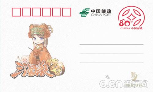三国手绘明信片