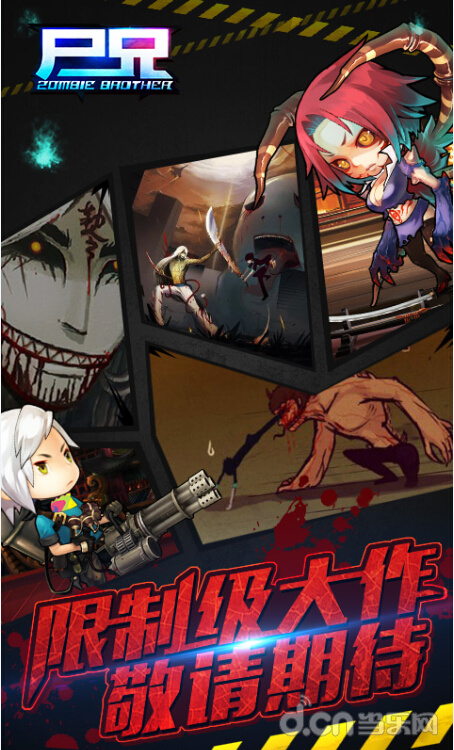 龙图游戏正式宣布发行国漫第一ip《尸兄》手游