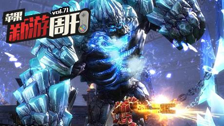苹果新游周刊第71期《混沌与秩序2:救赎》《勇者斗恶龙7》等