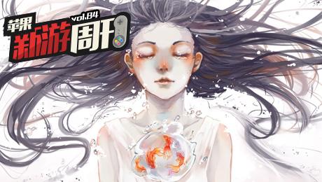苹果新游周刊第84期《无限飞行2K16》《方块脸大作战》等