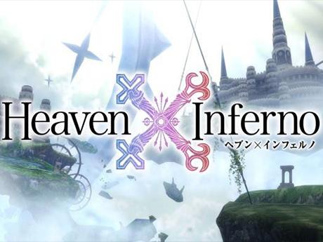 天堂×地狱